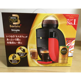 ネスレ(Nestle)のネスレ バリスタ シンプル(コーヒーメーカー)