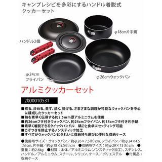 コールマン(Coleman)の新品未開封/コールマンアルミクッカーセット(調理器具)