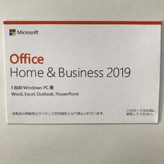 Microsoft - Microsoft Office  Home & Business 2019
