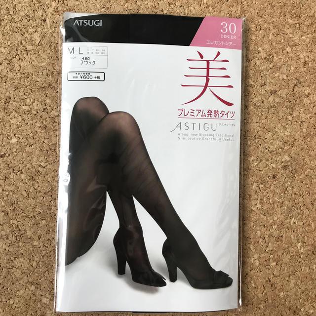 Atsugi(アツギ)の30デニールタイツ‼️アツギ2点セット レディースのレッグウェア(タイツ/ストッキング)の商品写真