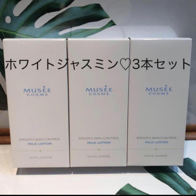 ミュゼコスメ ミルクローション ホワイトジャスミン3本セット 新品未開封 コスメ/美容のボディケア(ボディローション/ミルク)の商品写真