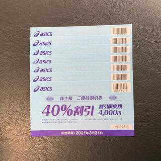 アシックス(asics)のアシックス優待券(40%割引券 7枚セット)(ショッピング)