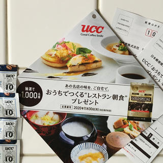 UCC - 懸賞応募セット UCC