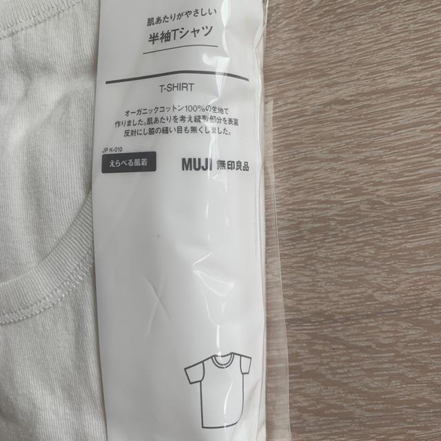 MUJI (無印良品)(ムジルシリョウヒン)の無印良品[未使用品]半袖シャツ 150 キッズ/ベビー/マタニティのキッズ服男の子用(90cm~)(Tシャツ/カットソー)の商品写真
