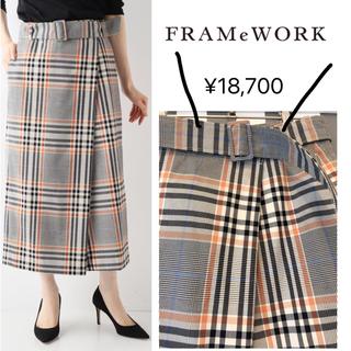 FRAMeWORK - FRAMeWORK チェックベルテッドスカート ベルト付き ロングスカート