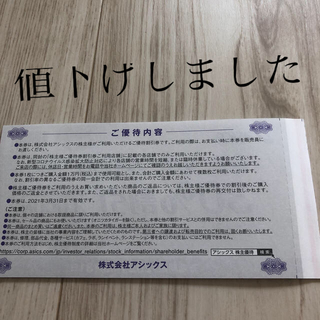 アシックス(asics)のアシックス株主優待券 5枚(ショッピング)