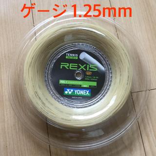 ヨネックス(YONEX)のヨネックス YONEX ロールガット レクシス125(テニス)