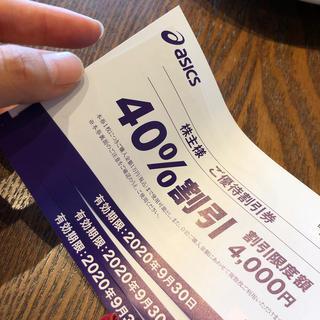 アシックス(asics)のasics 優待券40パーオフ 3枚(ショッピング)