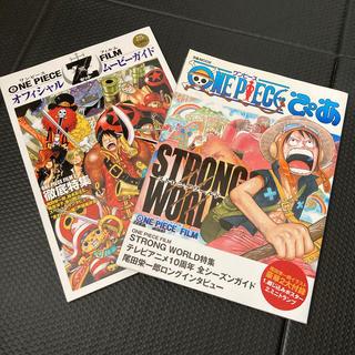 ONE PIECE 映画雑誌(アニメ)