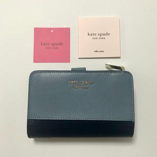 ケイトスペードニューヨーク(kate spade new york)の新品 kate spade 折財布 二つ折り バイカラー ブルー(財布)