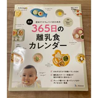 最新初めてのママ&パパのための365日の離乳食カレンダー(結婚/出産/子育て)