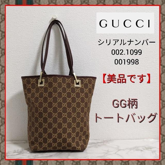 Gucci(グッチ)の【週末セール】グッチ GUCCI GG柄 トートバッグ レディースのバッグ(トートバッグ)の商品写真