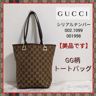 Gucci - 【28日値下げ】グッチ GUCCI GG柄 トートバッグ