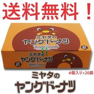 ミヤタ の ヤングドーナツ 1箱 4個入り × 20袋 大人買い(菓子/デザート)
