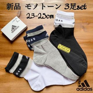 アディダス ソックス 福助 靴下 まとめ売り 3足セット ロゴ 黒 白 紺