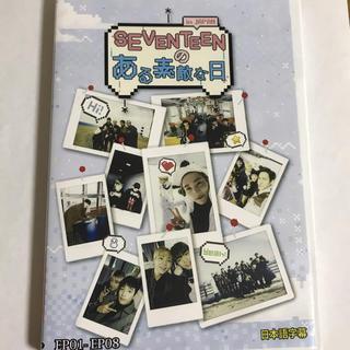 SEVENTEEN - SEVENTEENのある素敵な日 in japan