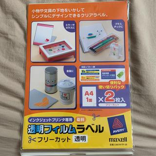 マクセル(maxell)の同梱100円 インクジェットプリンタ専用 透明フィルムラベル(オフィス用品一般)