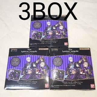 ディズニー(Disney)のツイステ メタルカードコレクション2 パックVer. 3BOX(Box/デッキ/パック)