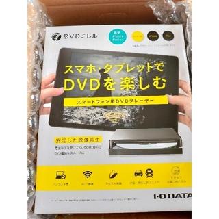 アイオーデータ(IODATA)の【送料無料】IODATA DVDミレル DVRP-W8AI2(DVDプレーヤー)
