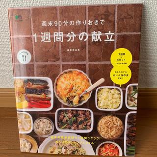 作り置き 本(料理/グルメ)