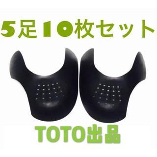 一番安い!スニーカーシールド  シューガード 5足10枚 履きジワ防止 AJ1(スニーカー)