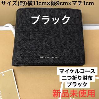 マイケルコース(Michael Kors)の新品未使用 マイケルコース ♦︎  二つ折り財布  レザーブラック(折り財布)