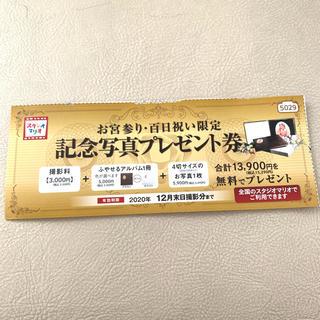スタジオマリオ 無料チケット(その他)