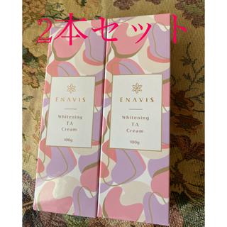 ENAVIS エナヴィス 美白クリーム 100g 二本セット新品未開封