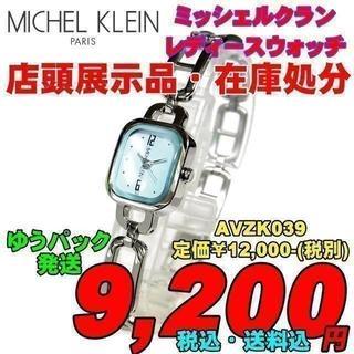 ミッシェルクラン(MICHEL KLEIN)の展示品・在庫処分 ミッシェルクラン AVZK039 定価¥12,000-(税別)(腕時計)