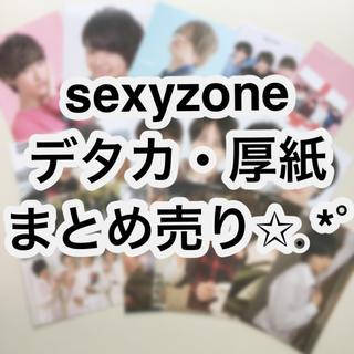 Sexy Zone - sexyzone セクゾ デタカ・厚紙まとめ売り✩.*˚