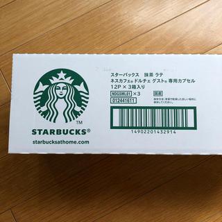 Starbucks Coffee - スターバックス スタバ 抹茶ラテ ネスレ ドルチェグスト