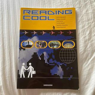 リ-ディング・ク-ル Reading cool(語学/参考書)