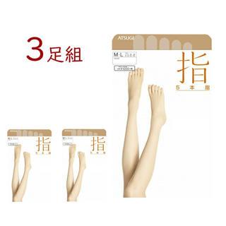 Atsugi - 【3足セット】アツギ アスティーグ 指 5本指パンスト ブラックL-LL 開放感