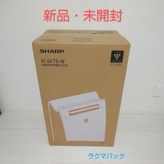 SHARP - 【新品・未開封】シャープ 加湿空気清浄機 KI-JX75-W プラズマクラスター