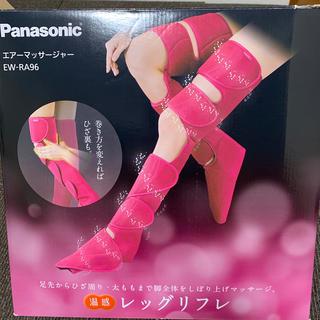Panasonic - レッグリフレ Panasonic EW-RA96-P(ピンク)