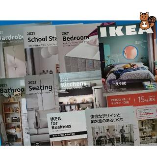 イケア(IKEA)の【IKEAセット】 IKEAカタログ2021 IKEAハンドブック クーポン等(住まい/暮らし/子育て)