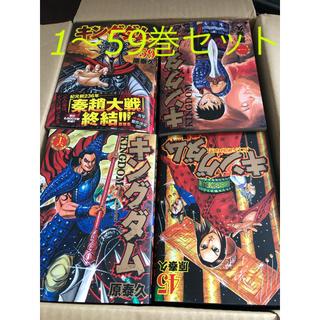 キングダム 1〜59巻 漫画全巻 全巻セット(全巻セット)