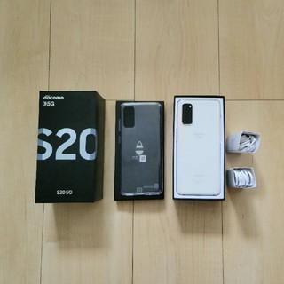 Galaxy - Galaxy S20 SC-51A