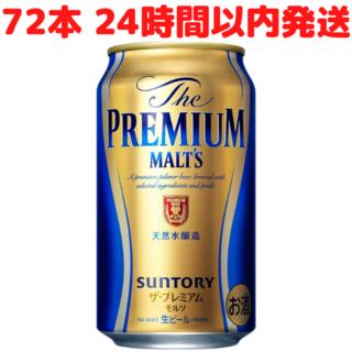 サントリー(サントリー)のプレミアムモルツ ビール 350ml 72本 サントリー(ビール)