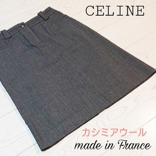 セリーヌ(celine)の美品!フランス製 CELINE セリーヌ カシミア混ウール 膝丈スカート (ひざ丈スカート)