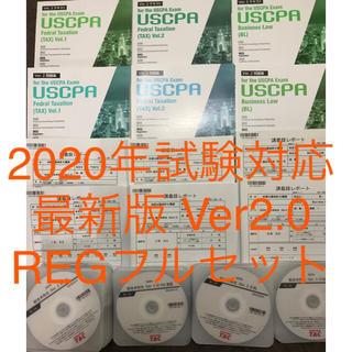 TAC出版 - ★最新2020年試験対応★Ver2 USCPA REG教材一式 米国公認会計士