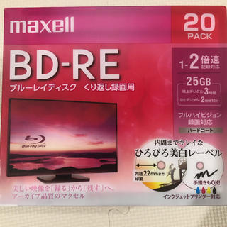 maxell - maxell BD RE 25GB 20枚セット