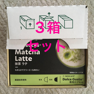 Nestle - スターバックス 抹茶ラテ 3箱セット