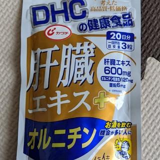 ディーエイチシー(DHC)の肝臓エキス(その他)
