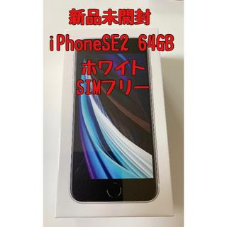 Apple - iphoneSE2 64GB ホワイト SIMフリー
