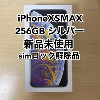 iPhone - iPhoneXSMAX 256GB シルバー 新品未使用 simロック解除品