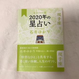 ゲントウシャ(幻冬舎)の2020年の星占い 双子座 占い (ビジネス/経済)
