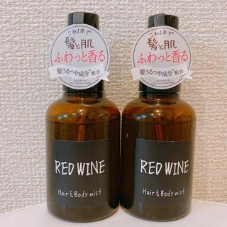 【新品・未使用】レッドワイン ヘアー&ボディミスト 2個(ヘアウォーター/ヘアミスト)