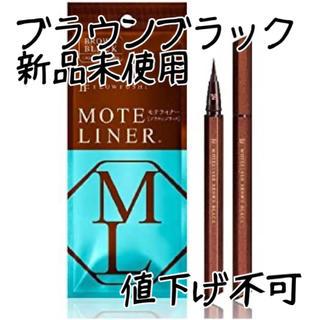 フローフシ(FLOWFUSHI)の【新品未使用】モテライナー ❤︎ブラウンブラック(アイライナー)