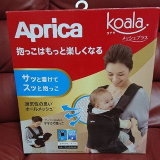 Aprica - 未使用 アップリカ コアラメッシュプラス 抱っこひも 値下げ